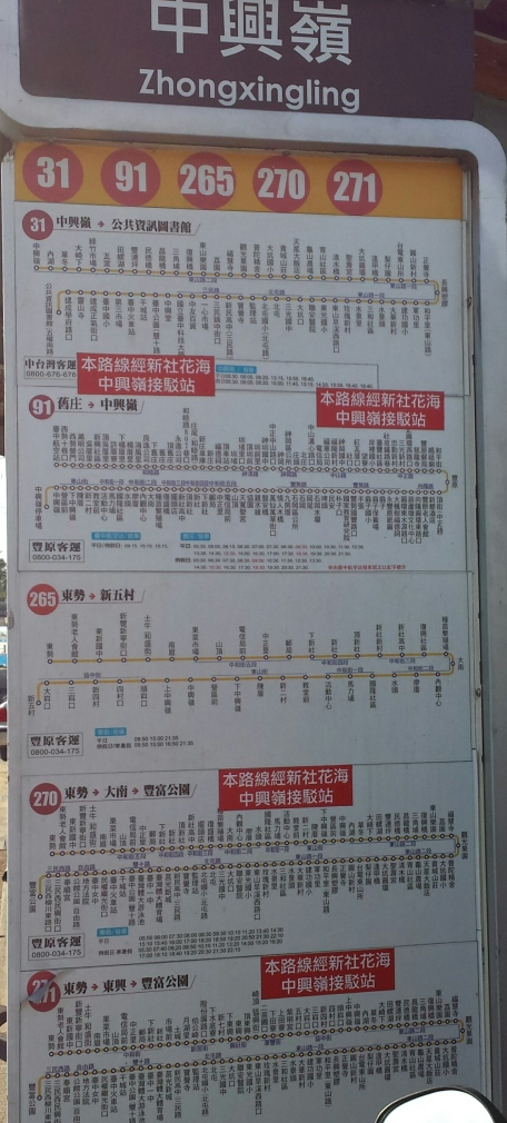 Zhongxingling Bus Schedule