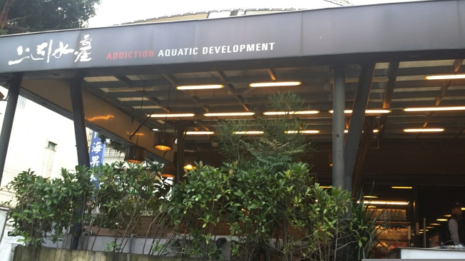 Addiction Aquatic Development_front view.jpg